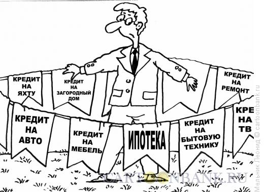 Карикатура: О, кредиты!, Мельник Леонид