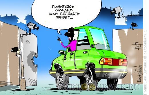 Карикатура: Пользуясь случаем, Подвицкий Виталий