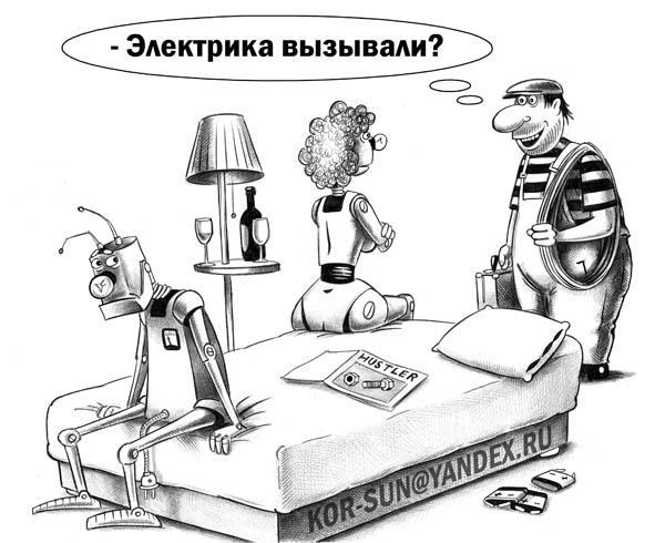 Карикатура: Электрика вызывали?, Сергей Корсун