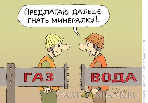 Карикатура: Гнать минералку, Иванов Владимир