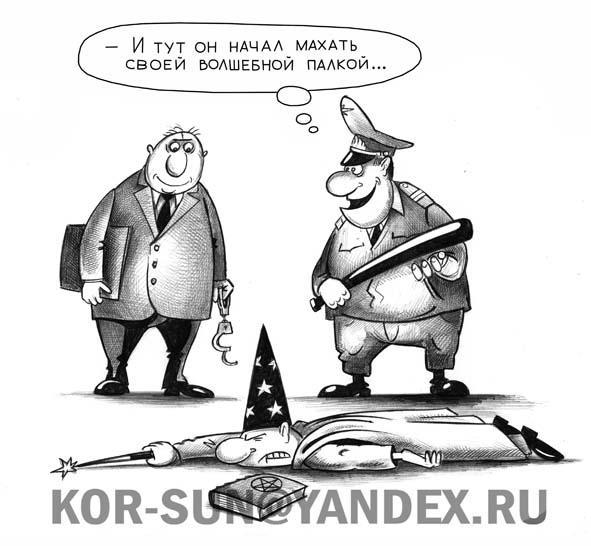 Карикатура: Волшебник, Сергей Корсун