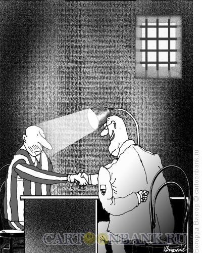 Карикатура: Договор со следствием, Богорад Виктор
