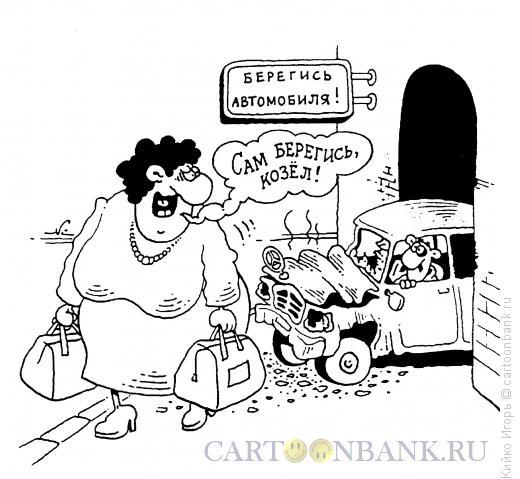 Карикатура: Крупная женщина, Кийко Игорь
