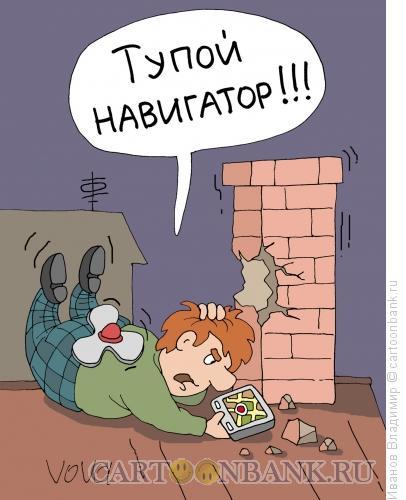 Карикатура: Навигатор, Иванов Владимир