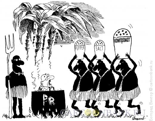 Карикатура: Черный пиар, Богорад Виктор