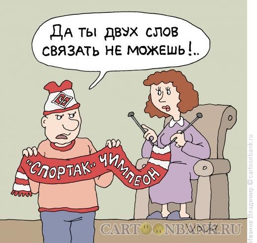 Карикатура: Два слова связать, Иванов Владимир