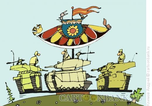 Карикатура: Карусель, Климов Андрей