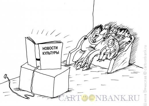 Карикатура: Новости культуры, Шилов Вячеслав