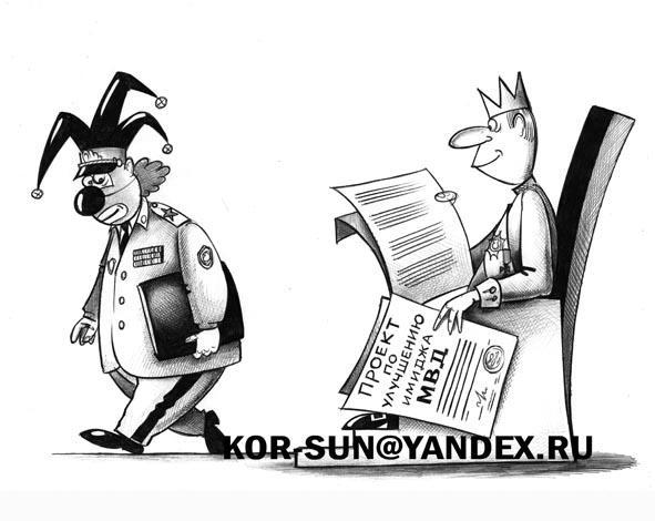 Карикатура: Проект, Сергей Корсун