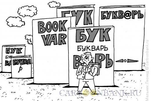 Карикатура: Скоро в школу, Мельник Леонид