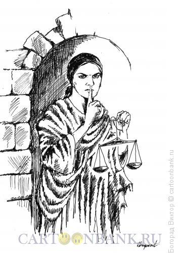 Карикатура: Фемида без повязки, Богорад Виктор