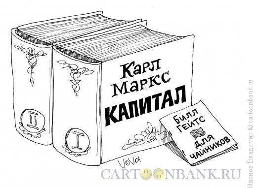 Карикатура: Капитал, Иванов Владимир
