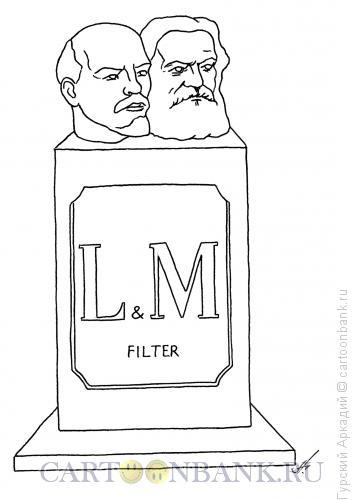 Карикатура: ленин и маркс, Гурский Аркадий