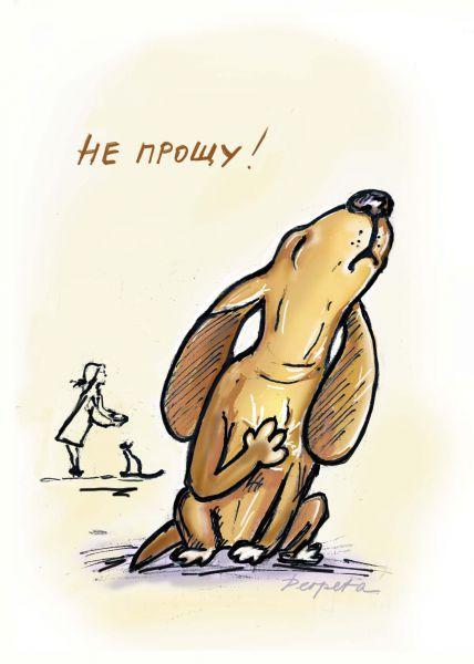 Карикатура: Не прощу!, Perpeta