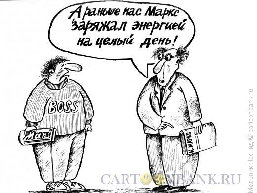 Карикатура: Товарищ Маркс, Мельник Леонид