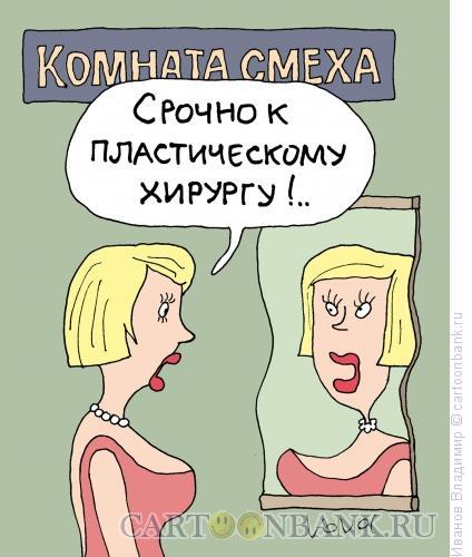 Карикатура: Блондинка у зеркала, Иванов Владимир