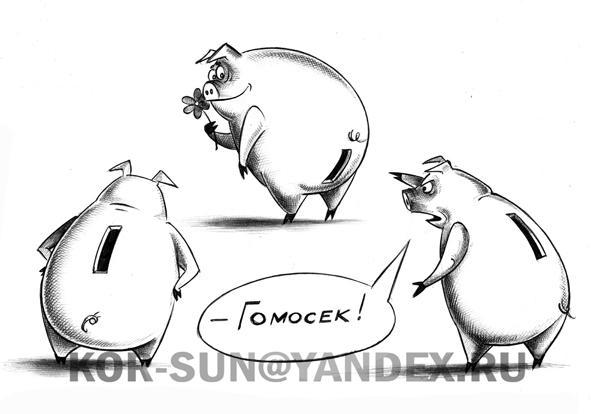 Карикатура: Гомосек, Сергей Корсун