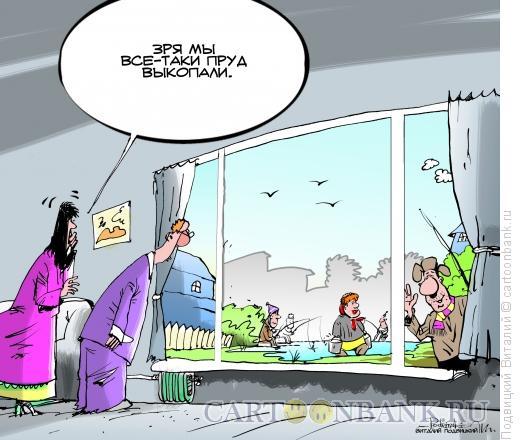 Карикатура: Мой прудик, Подвицкий Виталий
