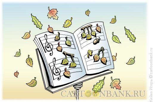 Карикатура: Осенняя мелодия, Кийко Игорь