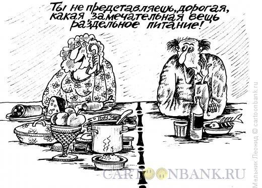 Карикатура: Раздельное питание, Мельник Леонид