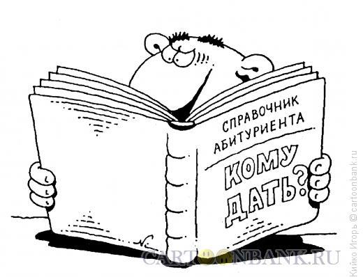 Карикатура: Нужный справочник, Кийко Игорь
