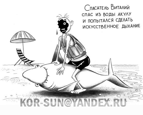 Карикатура: Спасатель, Сергей Корсун