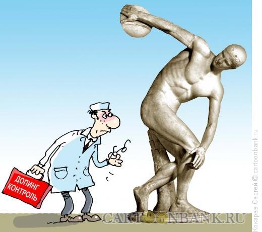 Карикатура: допинг контроль, Кокарев Сергей