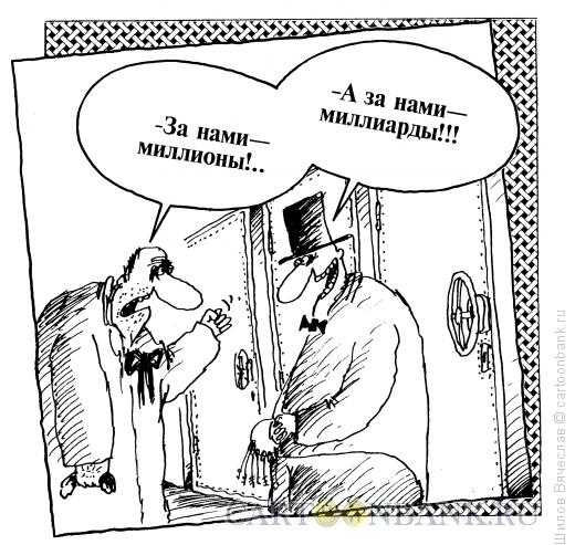 Карикатура: Миллионы и миллиарды, Шилов Вячеслав