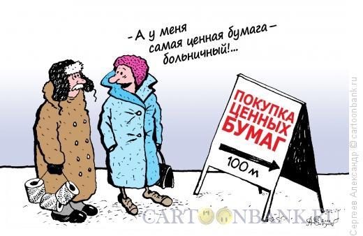 Карикатура: Покупка ценных бумаг, Сергеев Александр