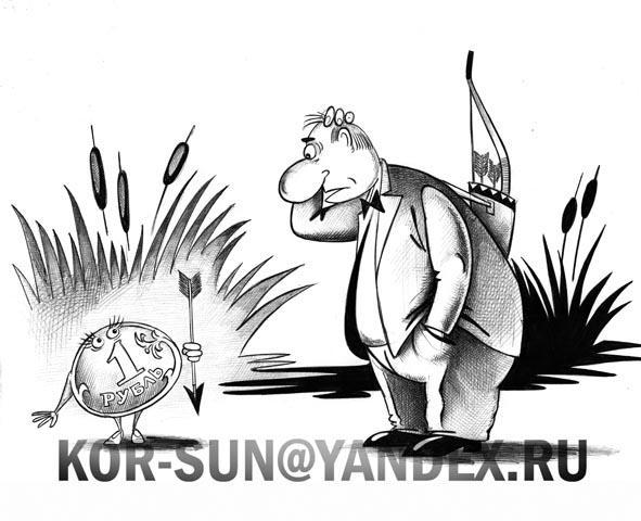 Карикатура: Рубль, Сергей Корсун