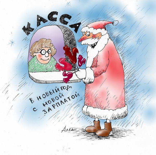 Карикатура: в новый год, Сердюкова Алла