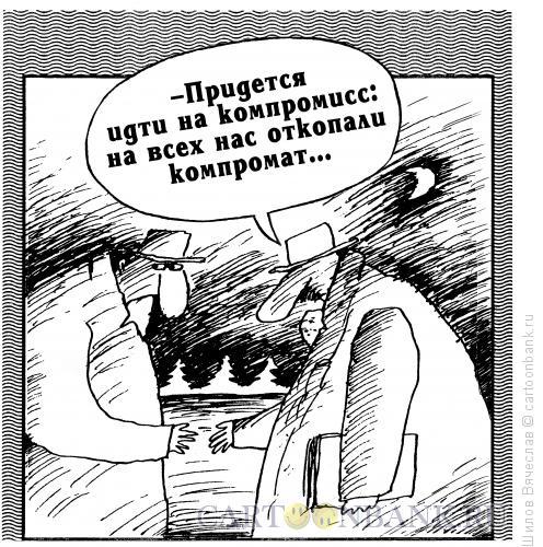 Карикатура: Вынужденное сотрудничество, Шилов Вячеслав