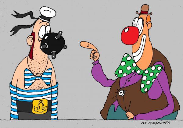 Карикатура: клоуны, Михаил Ларичев