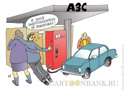 Карикатура: Бензин, Анчуков Иван