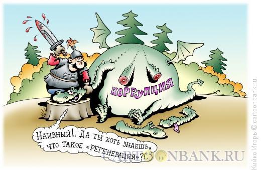 Карикатура: Коррупция, Кийко Игорь
