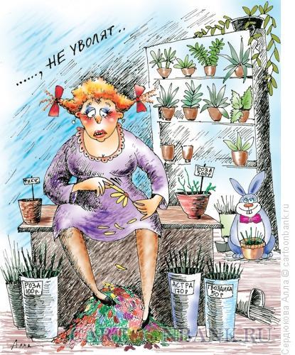 Карикатура: боязнь безработицы, Сердюкова Алла
