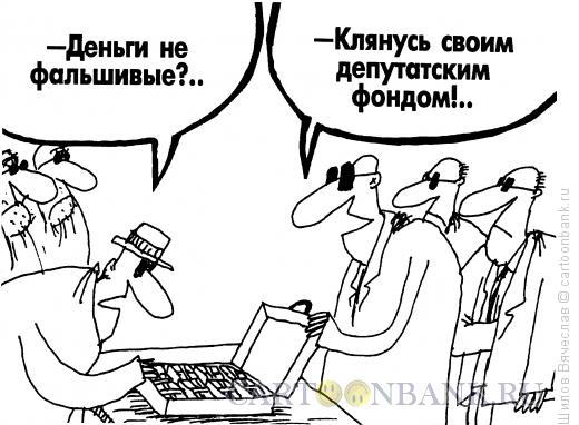 Карикатура: Встреча и передача, Шилов Вячеслав