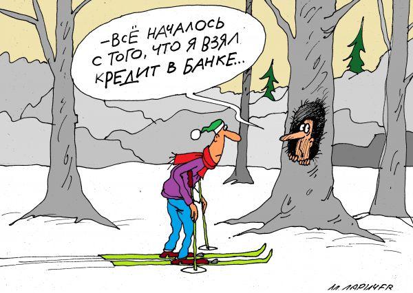 Карикатура: дупло, Михаил Ларичев
