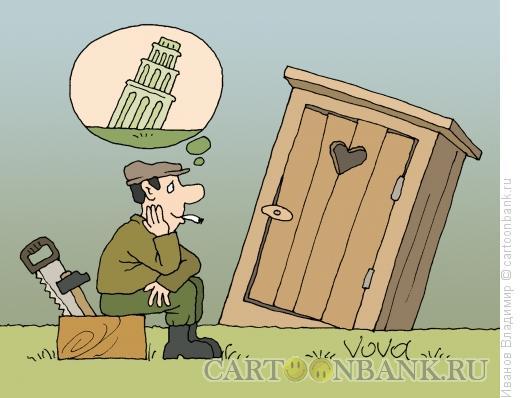 Карикатура: Построил туалет, Иванов Владимир