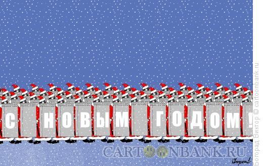 Карикатура: С новым годом на щите, Богорад Виктор