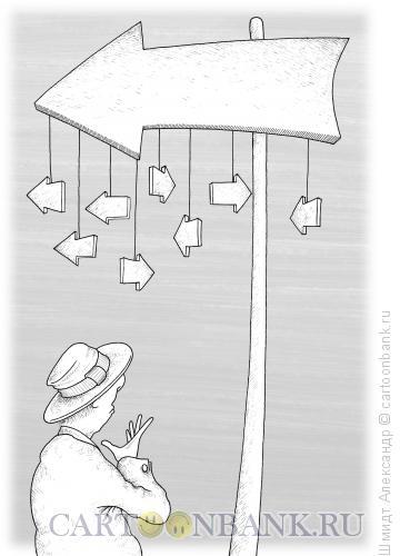 Карикатура: Неясный путь (ч/б), Шмидт Александр