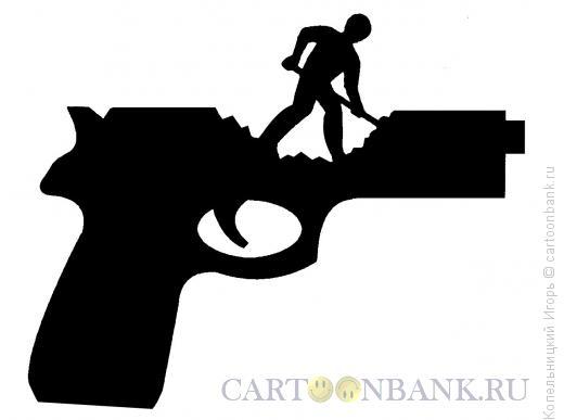 Карикатура: пистолет, Копельницкий Игорь