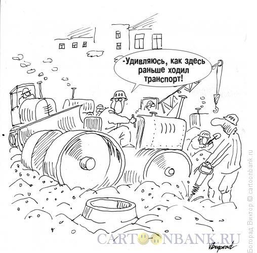 Карикатура: Ремонт дороги, Богорад Виктор
