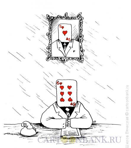 Карикатура: Шестерка, Шилов Вячеслав