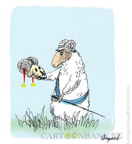Карикатура: Гамлет, Богорад Виктор