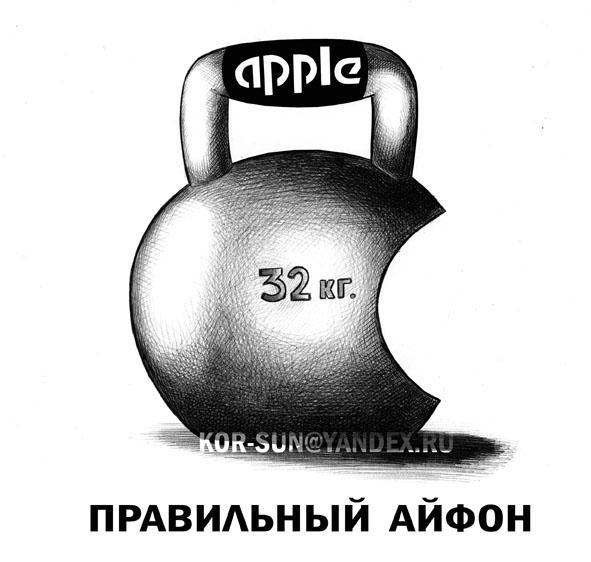 Карикатура: Правильный айфон, Сергей Корсун