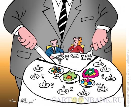 Карикатура: Социальное неравенство, Сергеев Александр