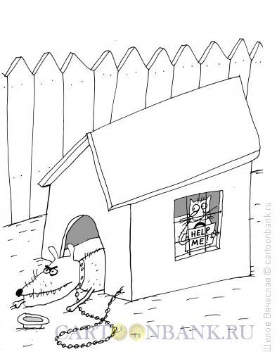 Карикатура: Хэлп ми, Шилов Вячеслав