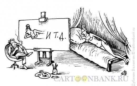 Карикатура: Длинная модель, Дубинин Валентин