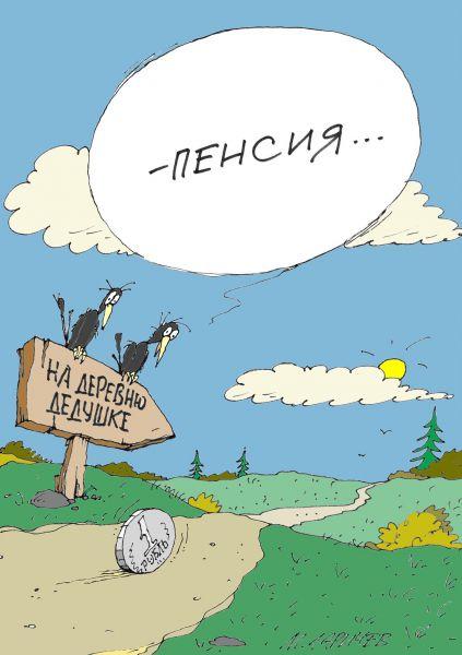 Карикатура: На деревню, Михаил Ларичев